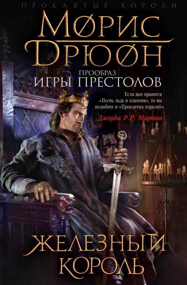 """Морис Дрюон """"Железный король"""" в серии """"Прообраз Игры Престолов"""""""