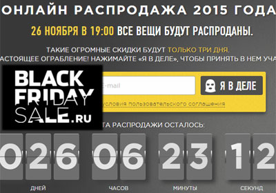 Черная Пятница 2015 - распродажа года 26 ноября 2015 года